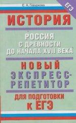 История. Россия с древности до начала XVII века
