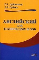 Английский для технических вузов. Гриф УМО вузов России