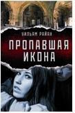 Пропавшая икона / Уильям Райан