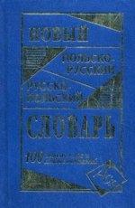 Новый польско-рус рус-польский сл 100 т. слов