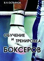 Обучение и тренировка боксеров