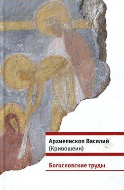 Архиепископ Василий (Кривошеин). Богословские труды
