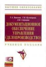 Документационное обеспечение управления (делопроизводство): учебное пособие - 2-e изд., перераб. и доп. + cd-rom