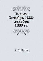 Письма Октябрь 1888-декабрь 1889 гг