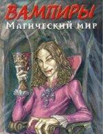 Нестор Баррон. Вампиры. Магический мир 150x195