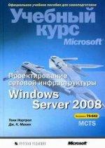 Проектирование сетевой инфраструктуры Windows Server 2008. Учебный курс Microsoft. 2-е изд., дополненное (+CD)