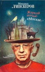 Жаркой ночью в Москве ( Николай Владимирович Белов  )
