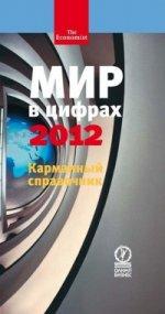 Мир в цифрах— 2012. Карманный справочник