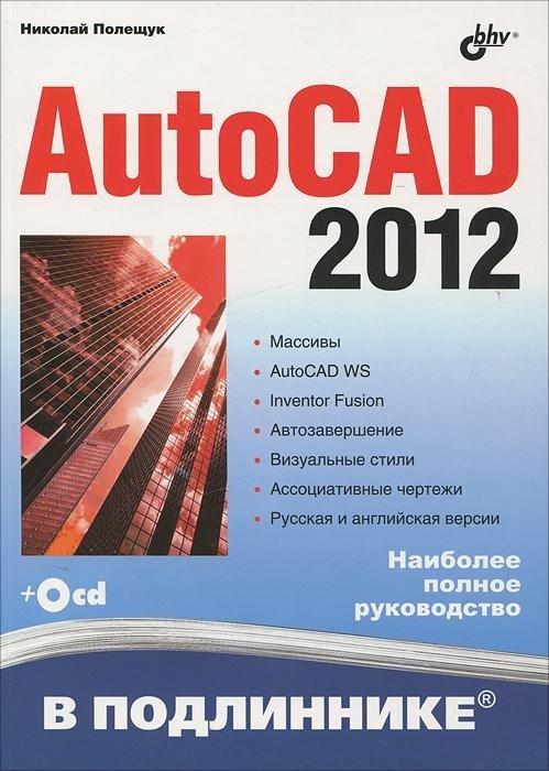 AutoCAD 2012 (+ CD-ROM)