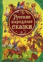 Русские народные сказки: сказки