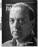 Александр ЛАРИН Серия Мастера советской архитектуры