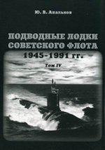 Подводные лодки Советского флота 1945-1991 гг. Т. IV: Зарубежные аналоги