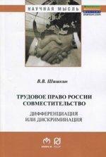 Трудовое право России: совместительство. Дифференциация или дискриминация?: Монография