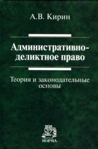 Административно-деликтное право. Теория и законодательные основы