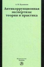 Антикоррупционная экспертиза: теория и практика: Научно-практическое пособие