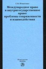 Международное право и внутригосударственное право: проблемы сопряженности и взаимодействия: Сборник научных публикаций за сорок лет (1972-2011 годы)