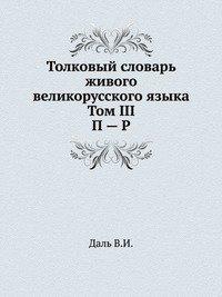 Толковый словарь живого великорусского языка. Том III. П — Р.