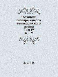 Толковый словарь живого великорусского языка: Том IV. С — .