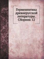 Герменевтика древнерусской литературы. Сборник 12