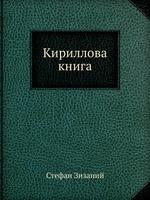 Кириллова книга