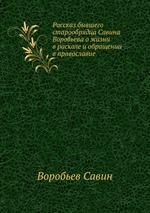 Рассказ бывшего старообрядца Савина Воробьева о жизни в расколе и обращении в православие