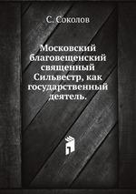 Московский благовещенский священный Сильвестр, как государственный деятель