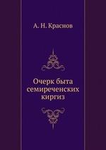 Очерк быта семиреченских киргиз