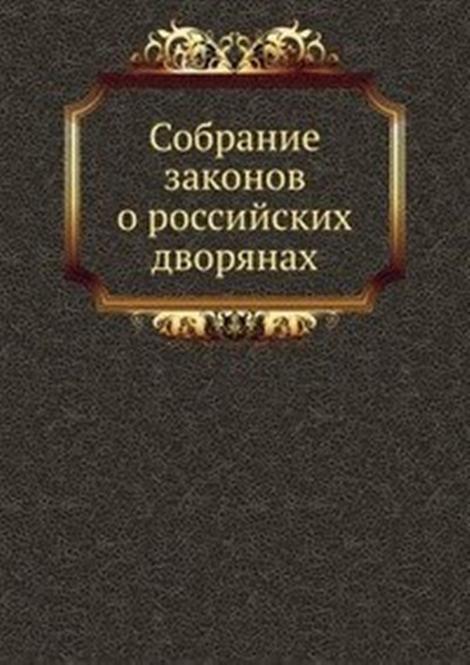 вомнский закон для целителя каких