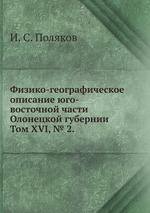 Физико-географическое описание юго-восточной части Олонецкой губернии.. Том XVI, № 2