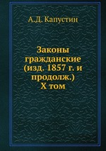 Законы гражданские (изд. 1857 г. и продолж.). X том