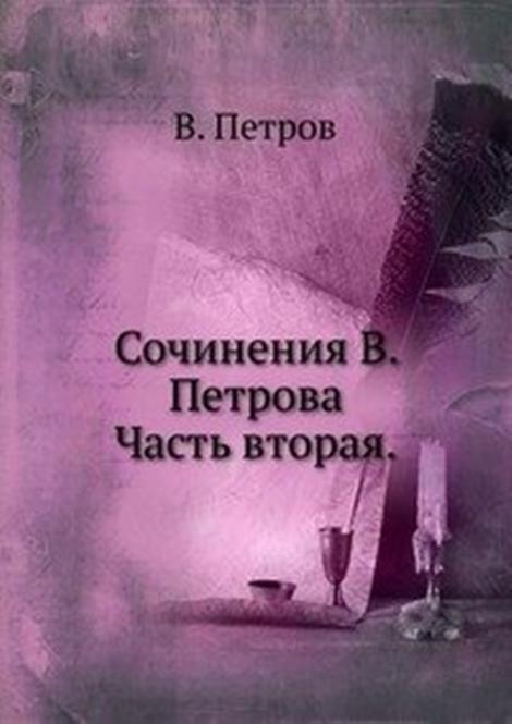Сочинения В. Петрова.. Часть вторая.