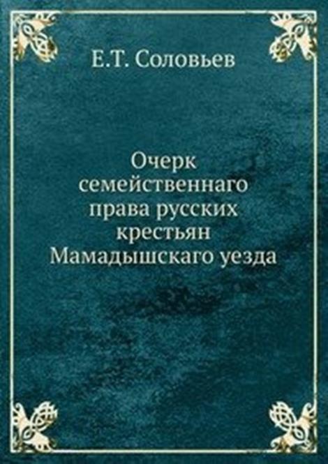 выражении намерения общественный фонд возрождение развития олениводства Украину