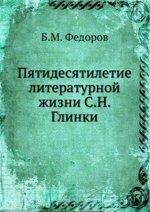 Пятидесятилетие литературной жизни С.Н. Глинки