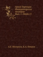 Архив дирекции Императорских театров. Вып. 1. Отдел 3