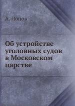 Об устройстве уголовных судов в Московском царстве