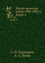 Русско-японская война 1904-1905 гг. Книга 4