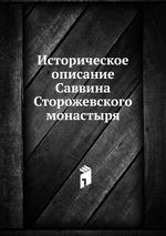Историческое описание Саввина Сторожевского монастыря