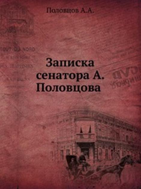 Красный террор в годы российской гражданской войны - кратко