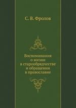 Воспоминания о жизни в старообрядчестве и обращении в православие