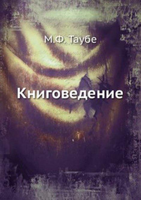 Книга Книговедение, Таубе, 978-5-458-07769-9, купить, цена