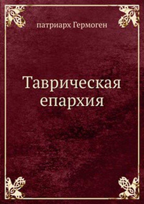 Николай сергеевич трубецкой был одним из идеологов и основателей пражской лингвистической школы, его труд основы