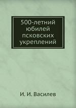 500-летний юбилей псковских укреплений