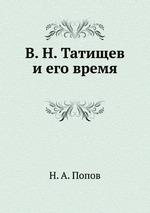 В. Н. Татищев и его время