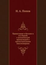 Православие в Боснии и его борьба с католической пропагандой и протестантскими миссионерами