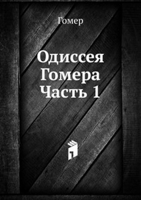 Одиссея Гомера. Часть 1