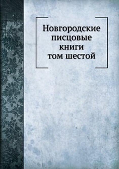 Записки о Смоленске