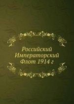 Российский Императорский Флот 1914 г.