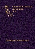 Сочинения святого Димитрия. Часть 4. Отделения 1-3