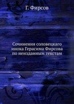Сочинения соловецкаго инока Герасима Фирсова по неизданным текстам