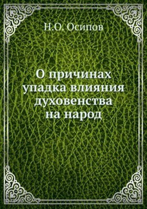 Книга О причинах упадка влияния духовенства на народ, Осипов, 978-5-458-11530-8, купить, цена